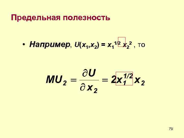 Предельная полезность • Например, U(x 1, x 2) = x 11/2 x 22 ,