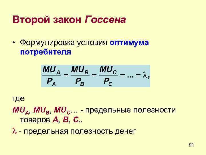 Второй закон Госсена  • Формулировка условия оптимума  потребителя где MUA, MUB, MUC…