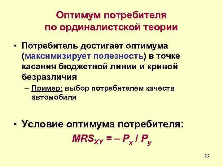 Оптимум потребителя  по ординалистской теории • Потребитель достигает оптимума  (максимизирует