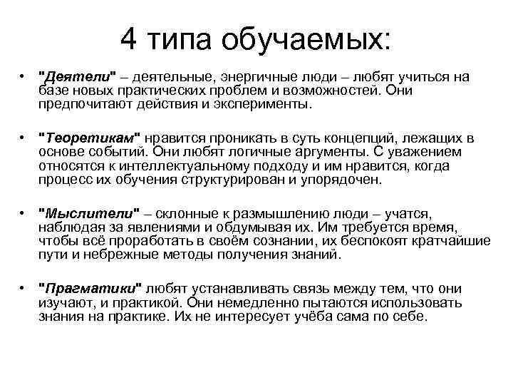 4 типа обучаемых:  •