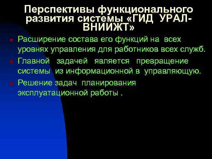 Перспективы функционального развития системы «ГИД УРАЛ-    ВНИИЖТ» n  Расширение