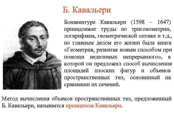 Б. Кавальери     Бонавентуре Кавальери (1598