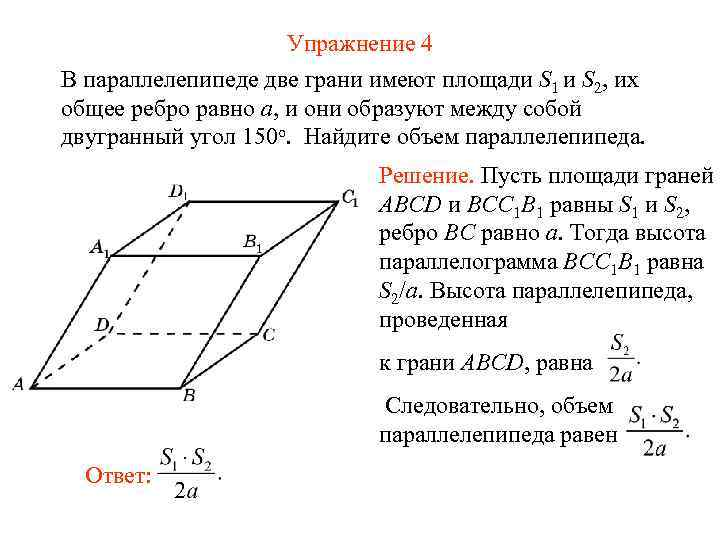Упражнение 4 В параллелепипеде две грани имеют площади S 1