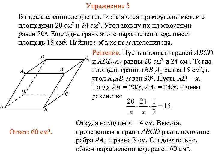 Упражнение 5  В параллелепипеде две грани являются прямоугольниками