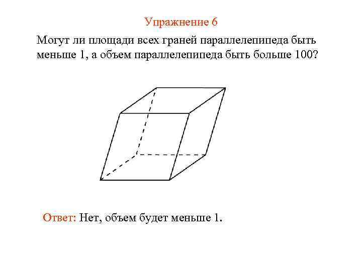 Упражнение 6 Могут ли площади всех граней параллелепипеда быть меньше