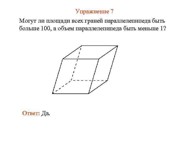 Упражнение 7 Могут ли площади всех граней параллелепипеда быть больше