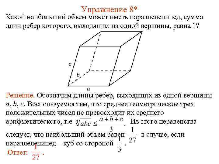 Упражнение 8* Какой наибольший объем может иметь параллелепипед, сумма