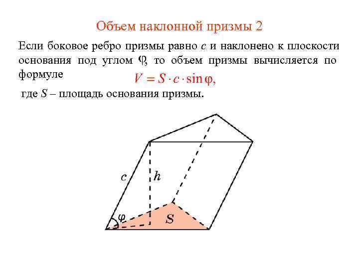 Объем наклонной призмы 2 Если боковое ребро призмы равно c и