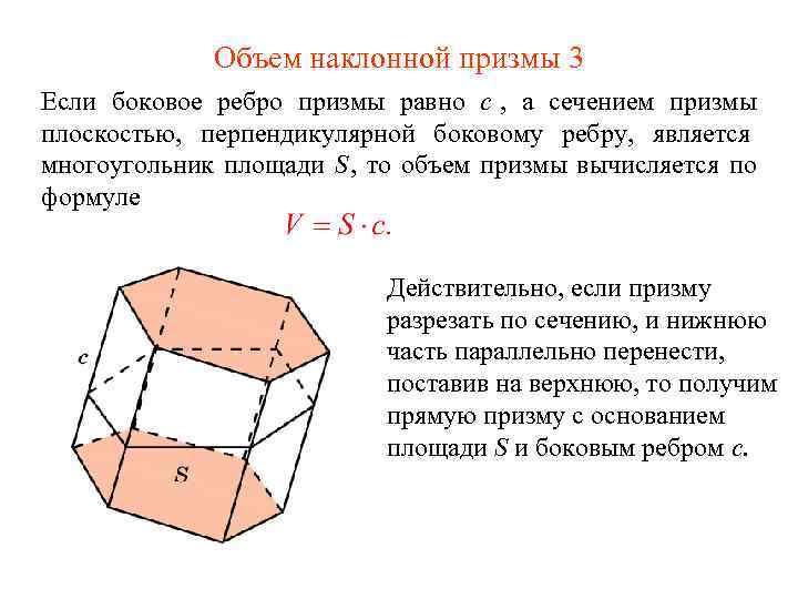 Объем наклонной призмы 3 Если боковое ребро призмы равно c ,