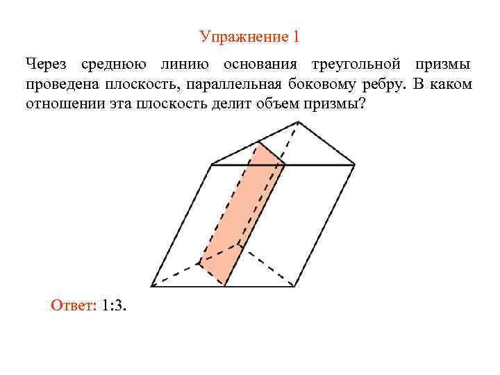 Упражнение 1 Через среднюю линию основания треугольной призмы проведена