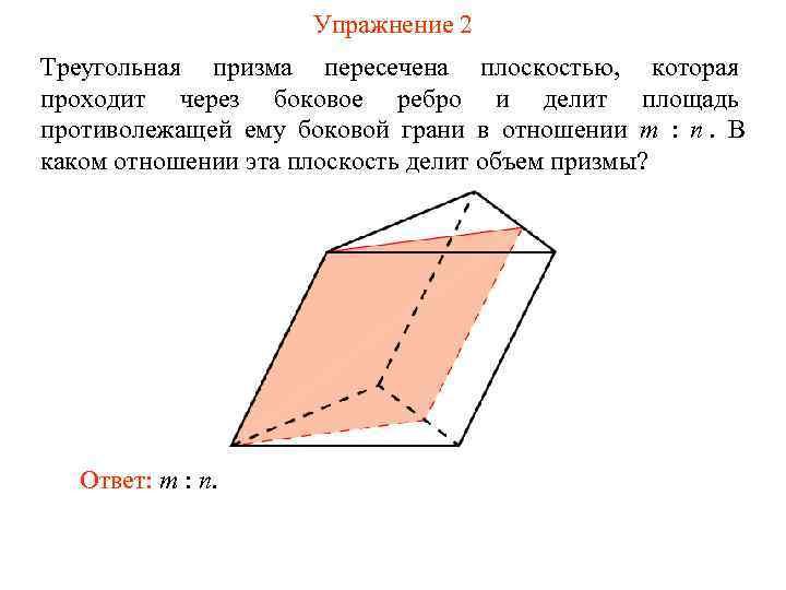 Упражнение 2 Треугольная призма пересечена плоскостью, которая проходит через боковое