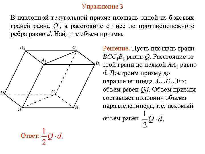 Упражнение 3 В наклонной треугольной призме площадь одной из