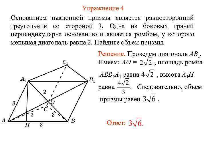 Упражнение 4 Основанием наклонной призмы является равносторонний треугольник со