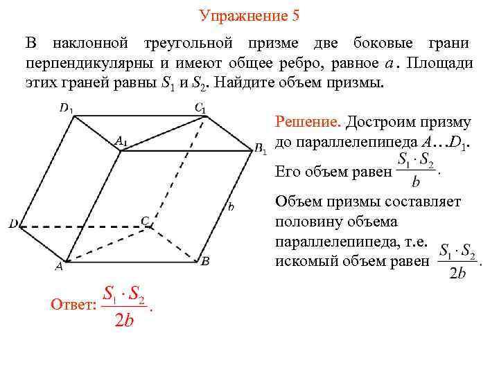 Упражнение 5 В наклонной треугольной призме две боковые грани