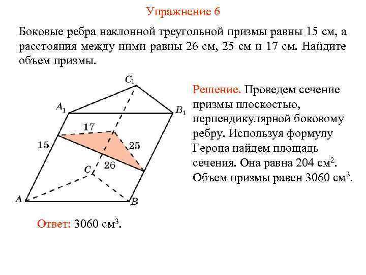 Упражнение 6 Боковые ребра наклонной треугольной призмы равны 15