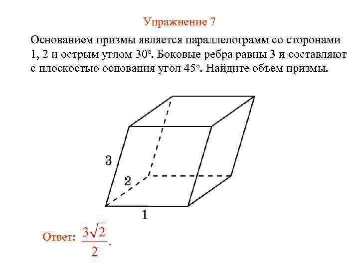 Упражнение 7 Основанием призмы является параллелограмм со сторонами 1, 2
