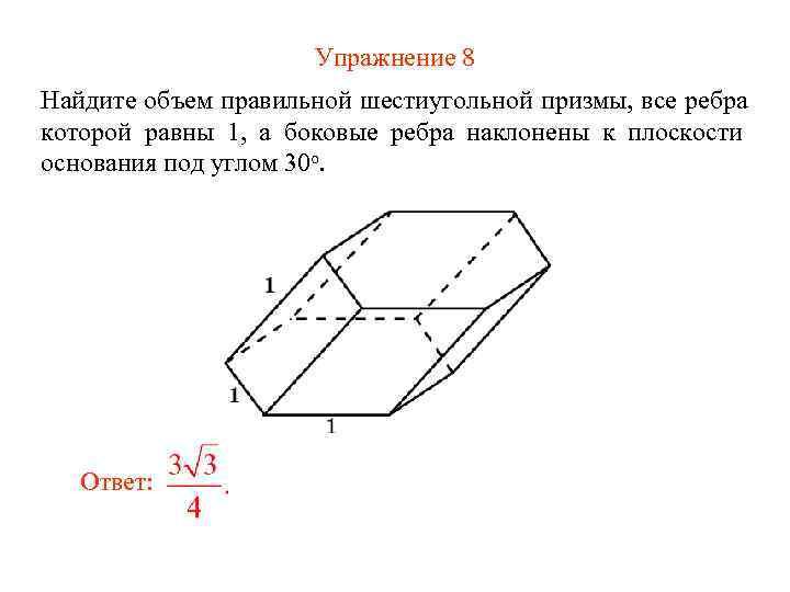 Упражнение 8 Найдите объем правильной шестиугольной призмы, все ребра