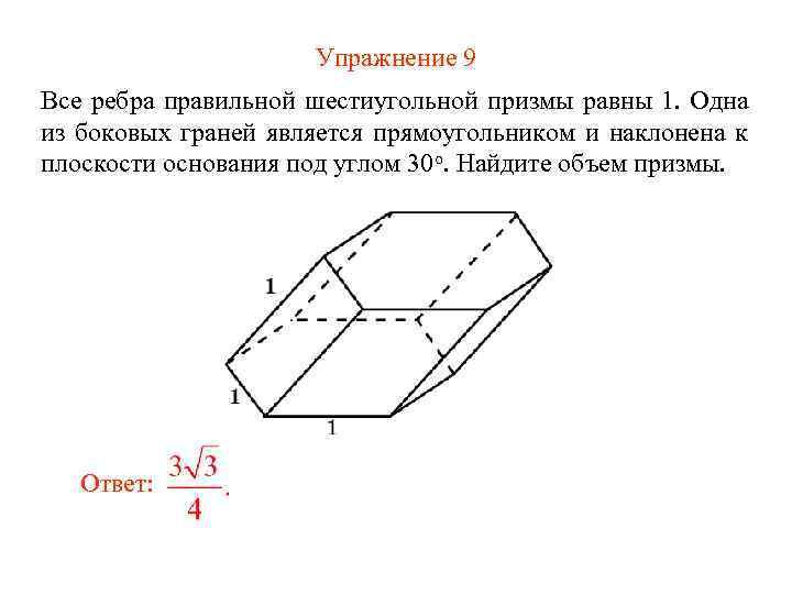 Упражнение 9 Все ребра правильной шестиугольной призмы равны 1.