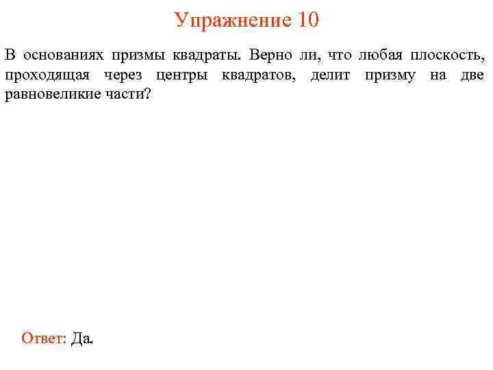 Упражнение 10 В основаниях призмы квадраты. Верно ли, что