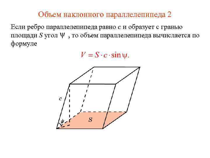 Объем наклонного параллелепипеда 2 Если ребро параллелепипеда равно c и образует с