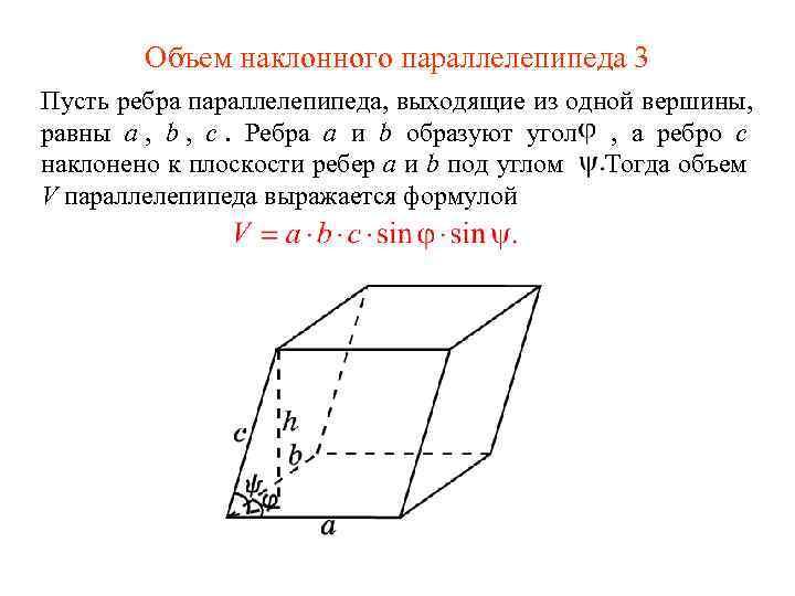 Объем наклонного параллелепипеда 3 Пусть ребра параллелепипеда, выходящие из одной вершины, равны