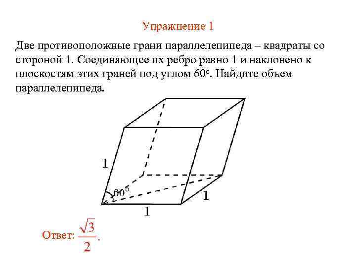 Упражнение 1 Две противоположные грани параллелепипеда – квадраты со