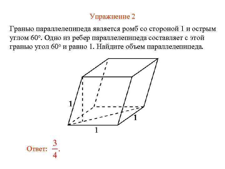 Упражнение 2 Гранью параллелепипеда является ромб со стороной 1