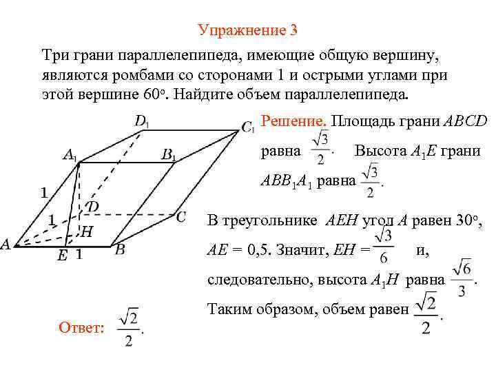 Упражнение 3 Три грани параллелепипеда, имеющие общую вершину, являются ромбами