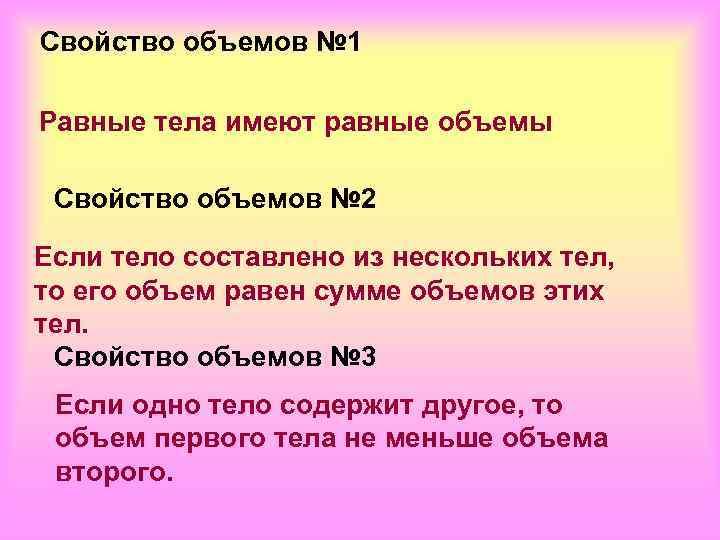 Свойство объемов № 1 Равные тела имеют равные объемы  Свойство объемов № 2