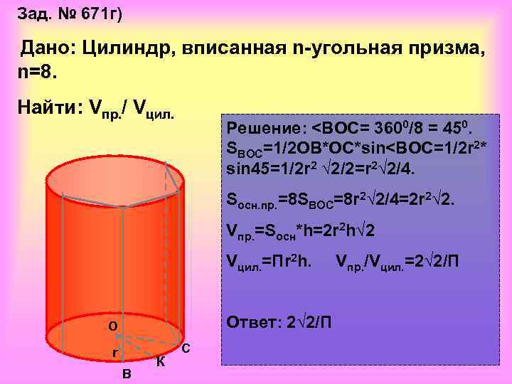 Зад. № 671 г) Дано: Цилиндр, вписанная n-угольная призма, n=8. Найти: Vпр. / Vцил.