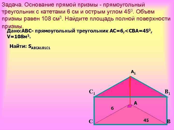 Задача. Основание прямой призмы - прямоугольный треугольник с катетами 6 см и острым углом