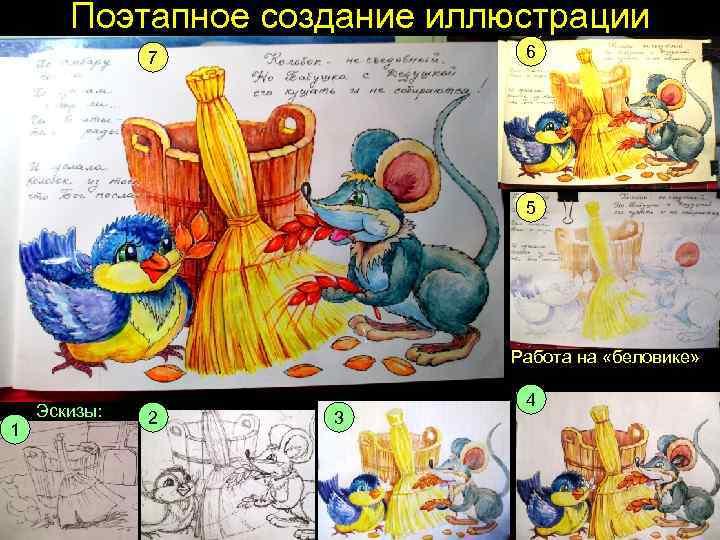 Поэтапное создание иллюстрации    7    6