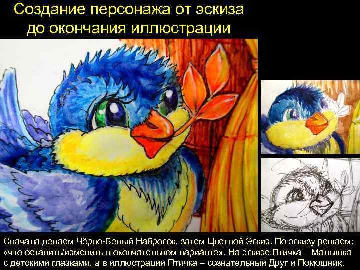 Создание персонажа от эскиза  до окончания иллюстрации Сначала делаем Чёрно-Белый Набросок, затем