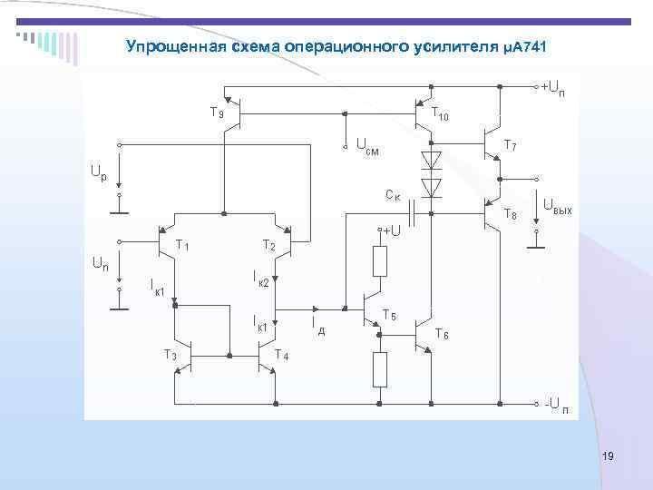 Упрощенная схема операционного усилителя μA 741     19