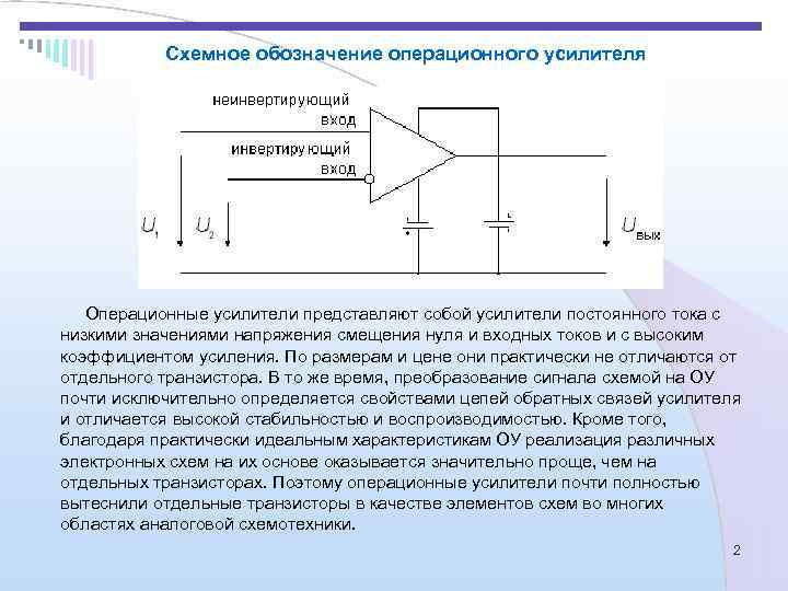 Схемное обозначение операционного усилителя  Операционные усилители представляют собой усилители постоянного тока