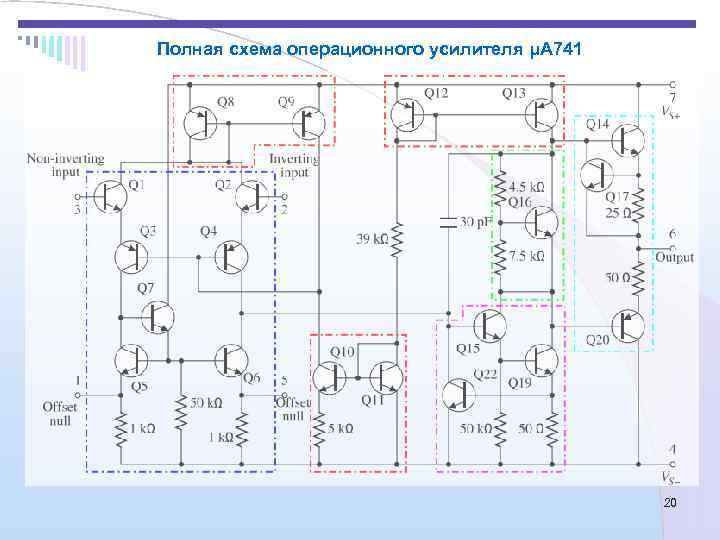 Полная схема операционного усилителя μA 741     20