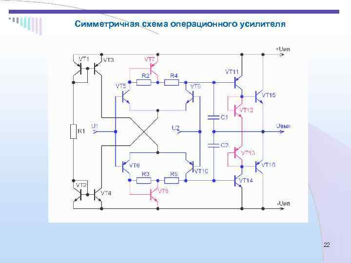 Симметричная схема операционного усилителя     22