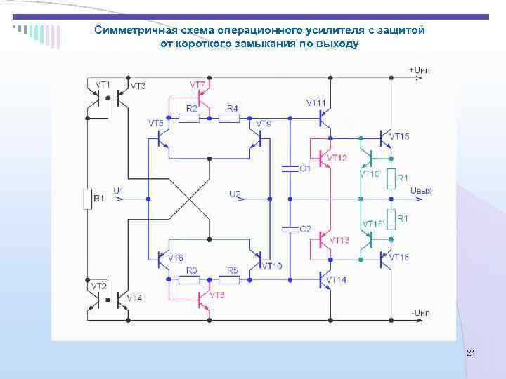 Симметричная схема операционного усилителя с защитой  от короткого замыкания по выходу