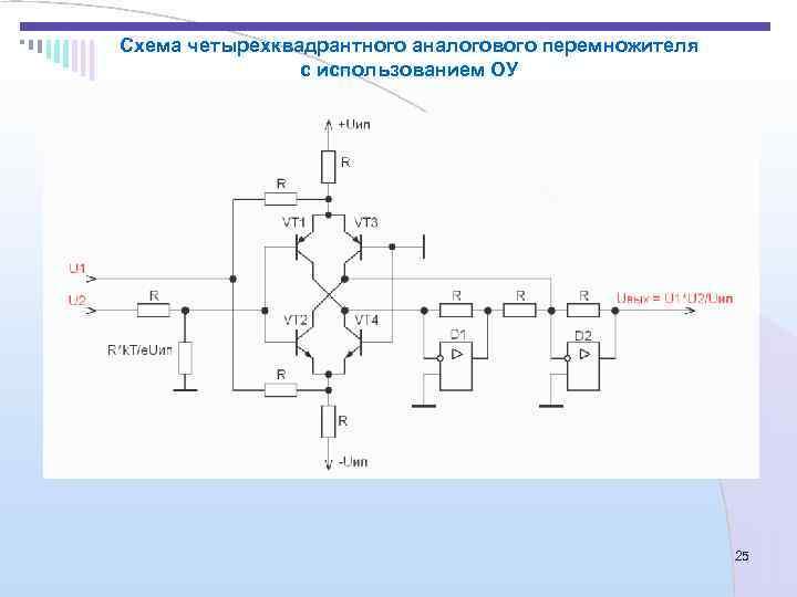 Схема четырехквадрантного аналогового перемножителя   с использованием ОУ     25