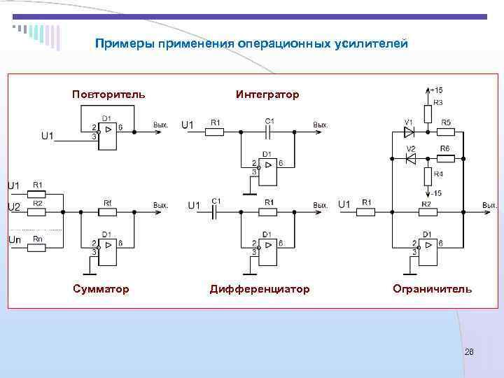 Примеры применения операционных усилителей  Повторитель   Интегратор Сумматор