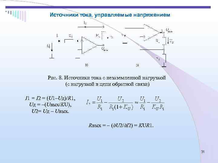 Источники тока, управляемые напряжением   Рис. 8. Источники тока с