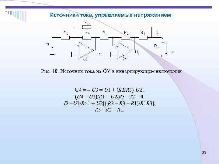 Источники тока, управляемые напряжением Рис. 10. Источник тока на ОУ в инвертирующем