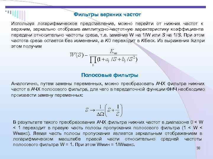 Фильтры верхних частот Используя логарифмическое представление, можно перейти от