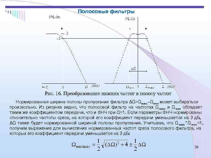 Полосовые фильтры     Рис. 16.
