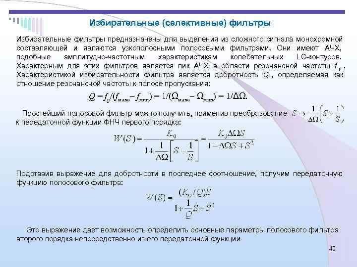 Избирательные (селективные) фильтры Избирательные фильтры предназначены для выделения из сложного сигнала