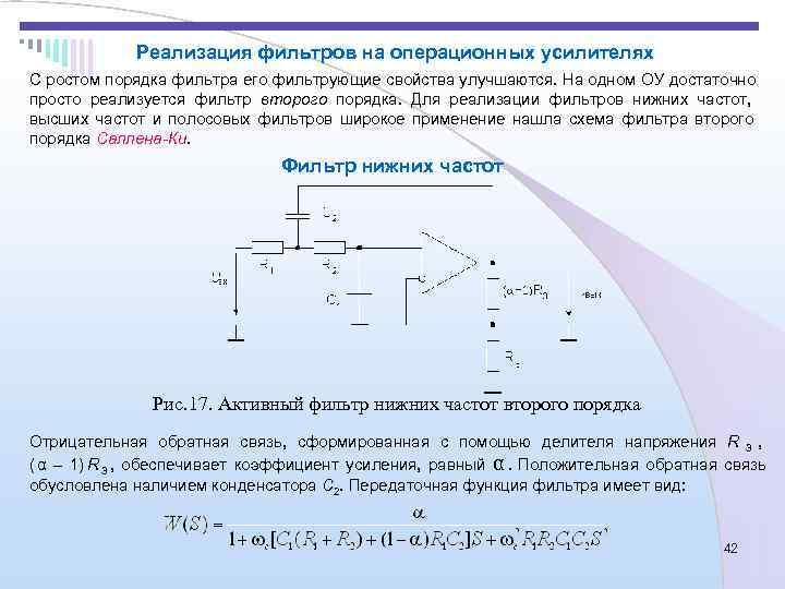 Реализация фильтров на операционных усилителях С ростом порядка фильтра его фильтрующие свойства