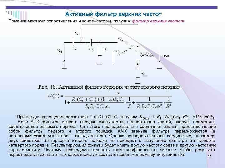 Активный фильтр верхних частот Поменяв местами сопротивления и конденсаторы,
