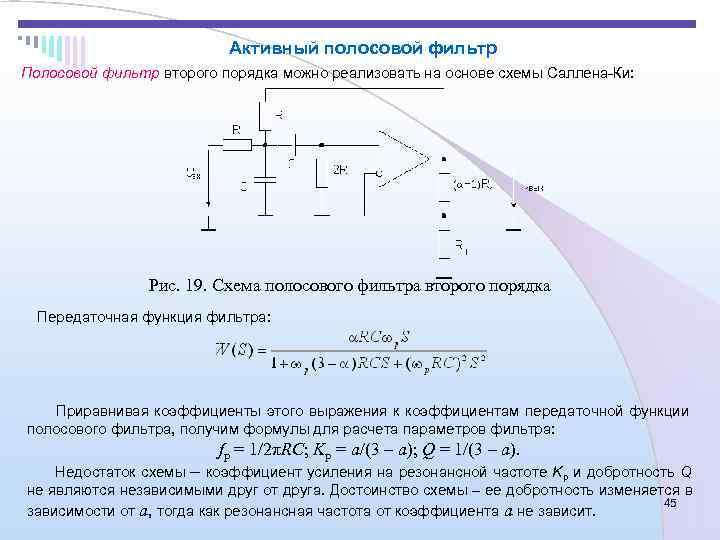 Активный полосовой фильтр Полосовой фильтр второго порядка можно реализовать