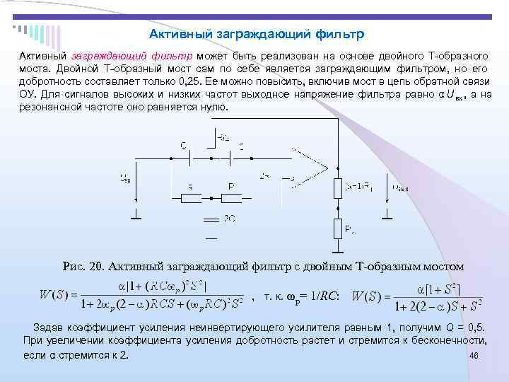 Активный заграждающий фильтр может быть реализован на основе двойного Т-образного