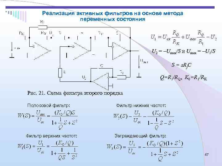Реализация активных фильтров на основе метода     переменных состояния
